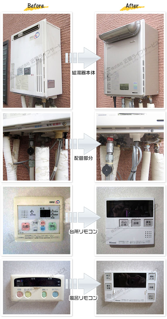 明石市 M様 リンナイ エコジョーズ RUF-E2405SAW(A) 交換工事 24号 オート 追焚付 給湯器の交換事例写真