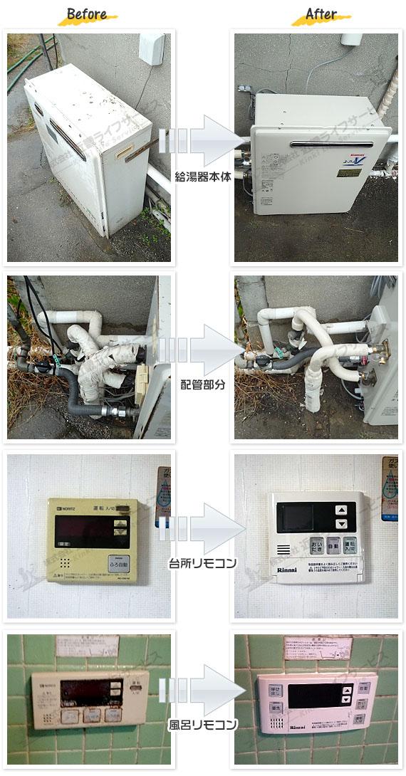明石市 O様 リンナイ 給湯器 RFS-A2003SA 交換工事  20号 オート 追焚付 給湯器の交換事例写真