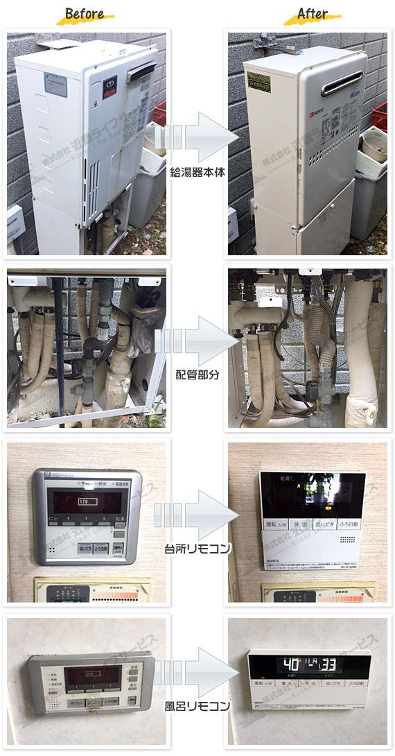 西宮市 S様 ノーリツ エコジョーズ GTH-C2449AWD-1 BL 交換工事 24号 フルオート 給湯暖房 給湯器の交換事例写真