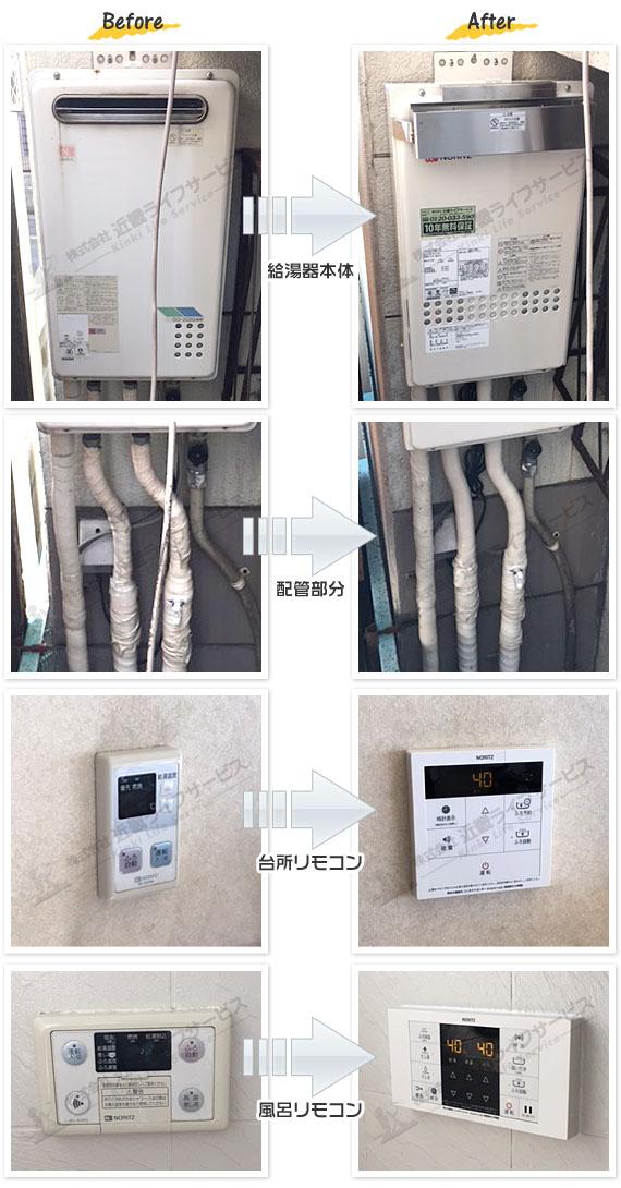 豊中市 I様 ノーリツ 給湯器 GQ-2027AWX-DX BL 交換工事 20号 高温水供給式 給湯器の交換事例写真