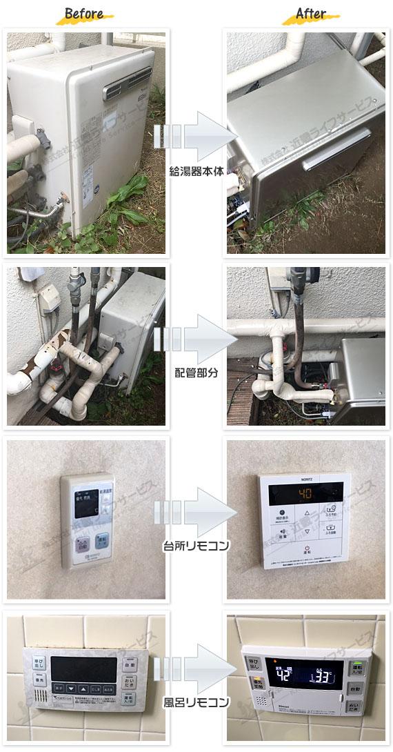日野市 T様 リンナイ エコジョーズ RUF-E2008SAG(A) 交換工事 20号 オート 追焚付 給湯器の交換事例写真