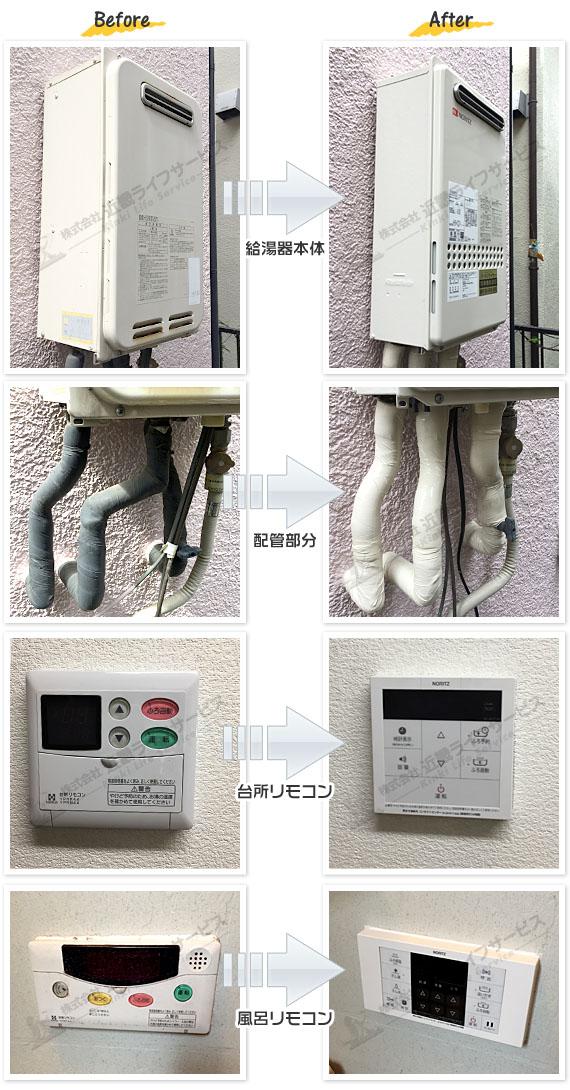 府中市 F様 ノーリツ 給湯器 GQ-2427AWX-DX BL 交換工事 24号 高温水供給式 給湯器の交換事例写真