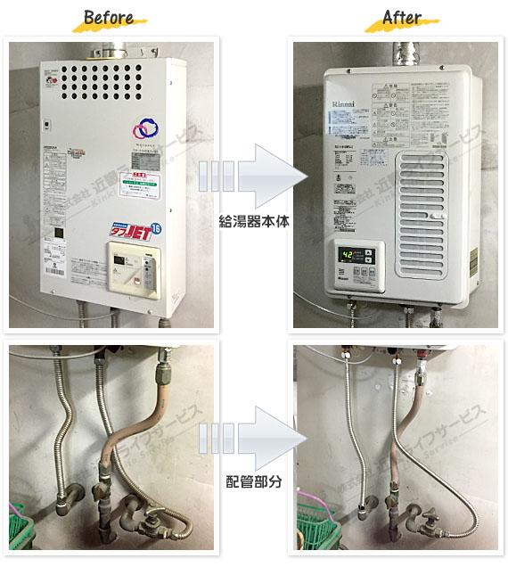 小金井市 S様 リンナイ 給湯器 RUX-V1615SWFA-E 交換工事 16号 オートストップ 給湯専用 給湯器の交換事例写真
