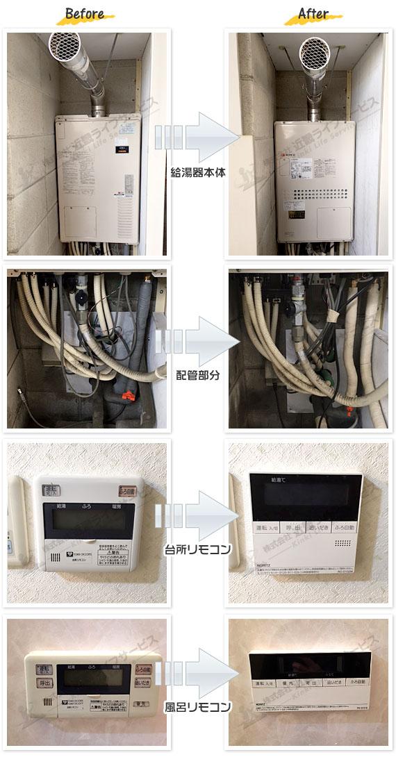 京都市右京区 Y様 ノーリツ 給湯器 GTH-1644SAWX3H-H-1 BL 交換工事 16号 オート 給湯暖房 給湯器の交換事例写真