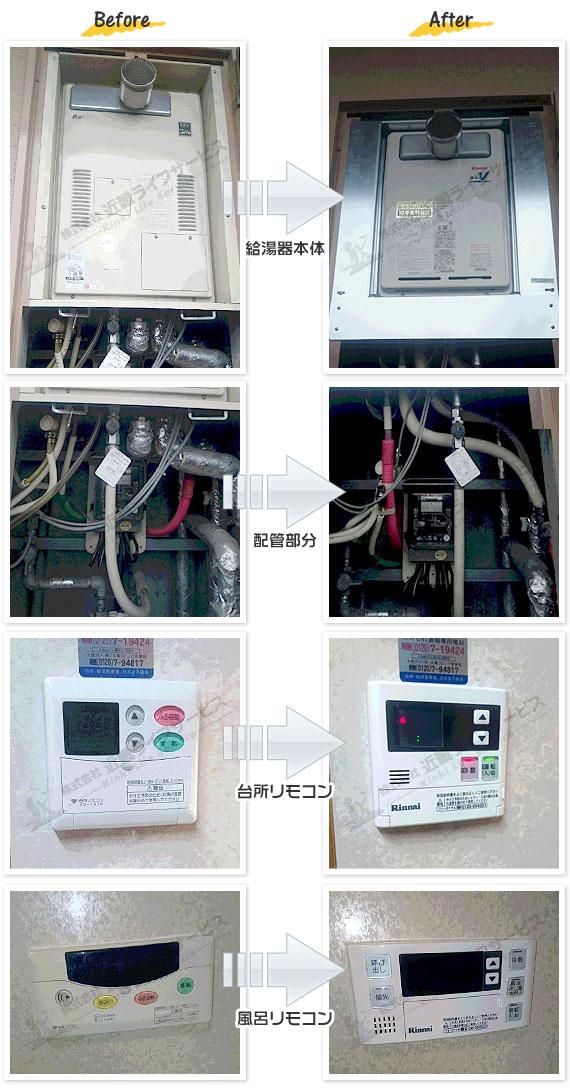 尼崎市 M様 リンナイ 給湯器 RUJ-V2401T(A) 交換工事 24号 高温水供給式 給湯器の交換事例写真
