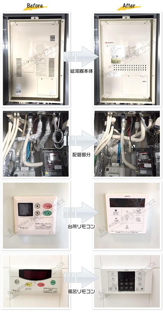 大阪市城東区 O様 ノーリツ 給湯器 GQH-2443AWX3H-TB-DX BL 交換工事 24号 高温水供給式 暖房 給湯器の交換事例写真