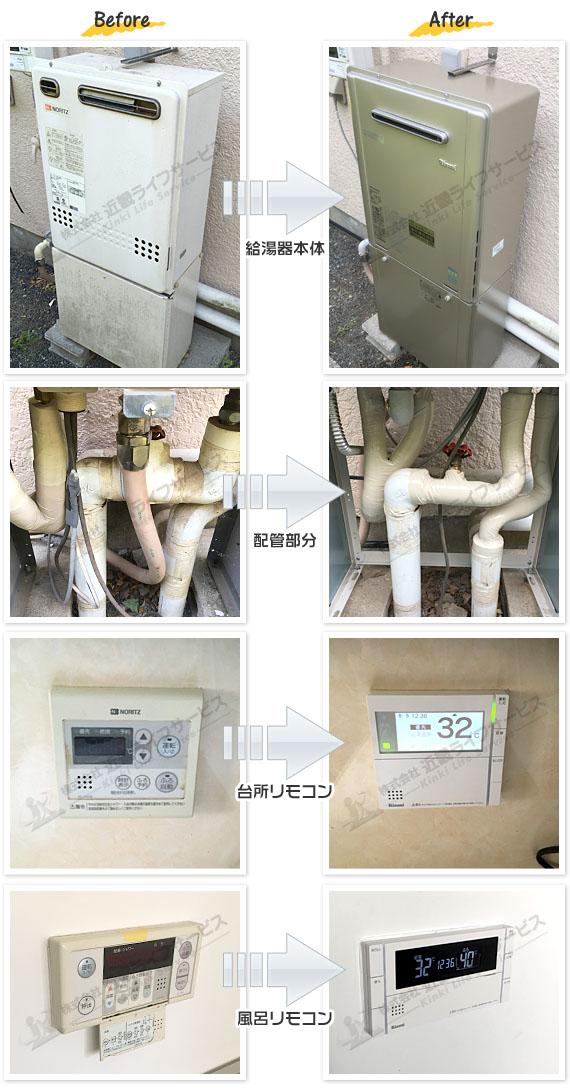 日野市 N様 リンナイ エコジョーズ RUF-E2405AW(A) 交換工事 24号 フルオート 追焚付 給湯器の交換事例写真