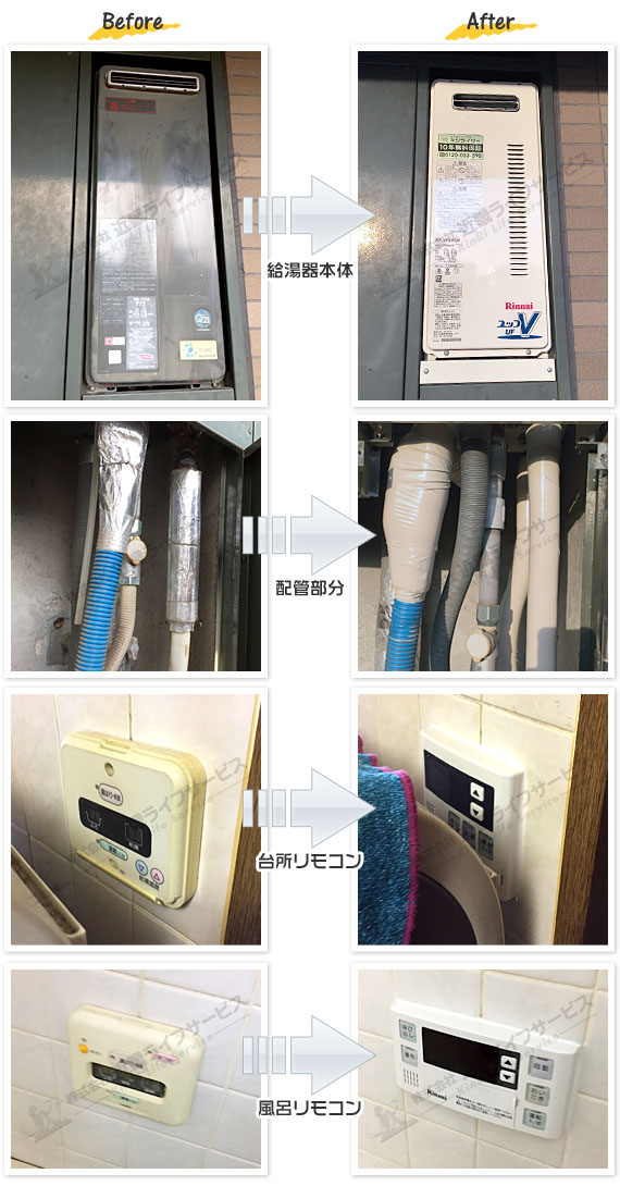 府中市 K様 リンナイ 給湯器 RUF-VS1615SAW 交換工事 16号 オート 追焚付 給湯器の交換事例写真