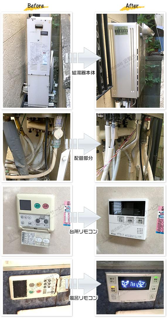 東京都足立区 S様 リンナイ エコジョーズ RVD-E2405SAW2-3(A) 交換工事 24号 オート 給湯暖房 給湯器の交換事例写真