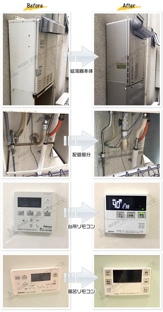 堺市西区 A様 リンナイ エコジョーズ RUF-E2405SAW(A) 交換工事 24号 オート 追焚付 給湯器の交換事例写真