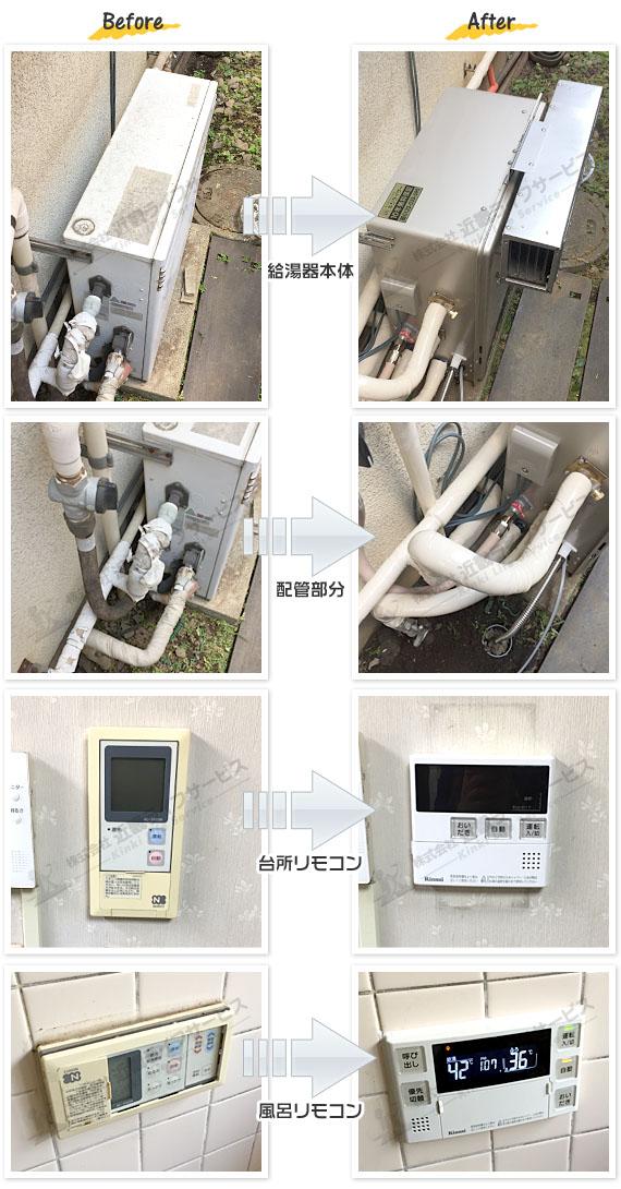 狛江市 S様 リンナイ エコジョーズ RUF-E1615AG(A) 交換工事 16号 フルオート 追焚付 給湯器の交換事例写真