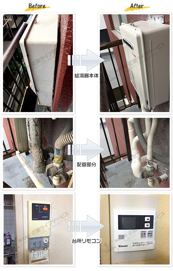 東京都荒川区 H様 リンナイ 給湯器 RUX-A1610W-E 交換工事 16号 オートストップ 給湯専用 給湯器の交換事例写真