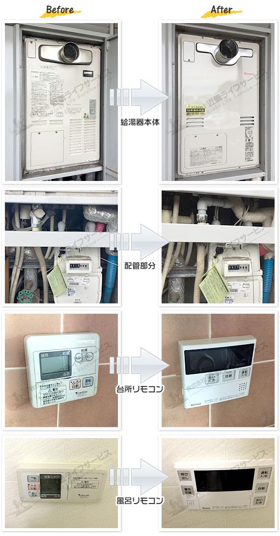 三鷹市 A様 リンナイ 給湯器 RUFH-A2400AT2-3 交換工事 24号 フルオート 給湯暖房 給湯器の交換事例写真