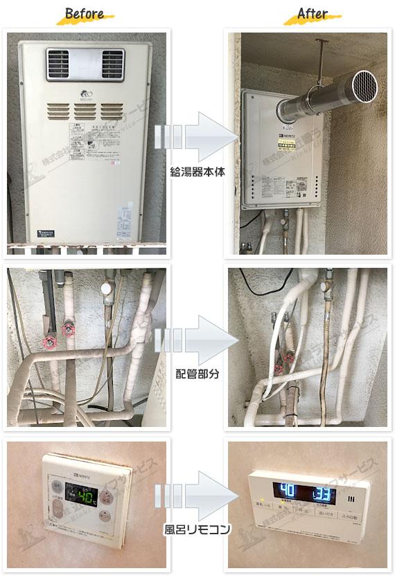 武蔵野市 H様 ノーリツ 給湯器 GT-1660SAWX-T BL 交換工事 16号 オート 追焚付 給湯器の交換事例写真