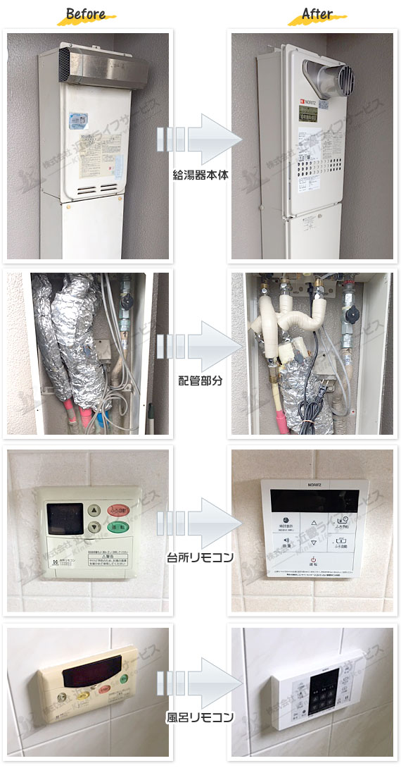 神戸市東灘区 T様 ノーリツ 給湯器 GQ-2427AWX-T-DX BL 交換工事 24号 高温水供給式 給湯器の交換事例写真