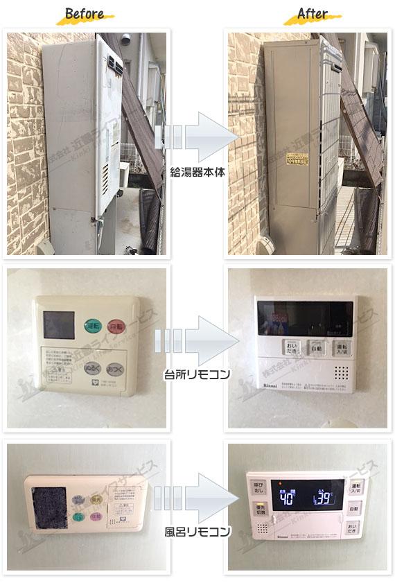 高槻市 Y様 リンナイ エコジョーズ RUFH-E2405SAW2-3(A) 交換工事 24号 オート 給湯暖房 給湯器の交換事例写真