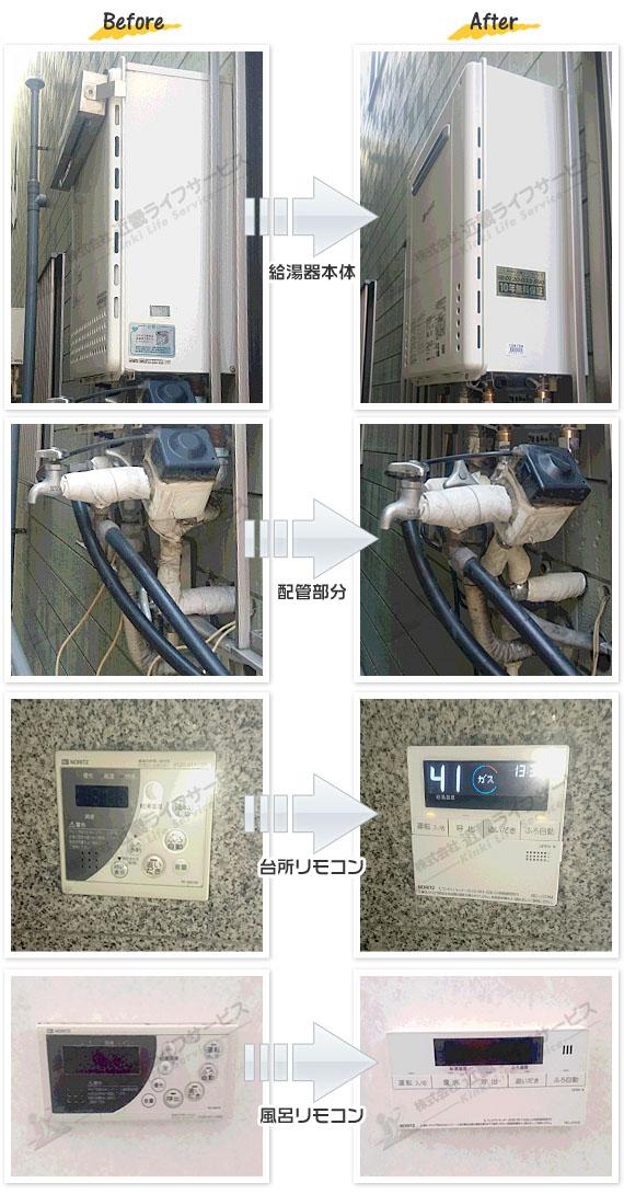 東大阪市 T様 ノーリツ 給湯器 GT-2060SAWX BL 交換工事 20号 オート 追焚付 給湯器の交換事例写真