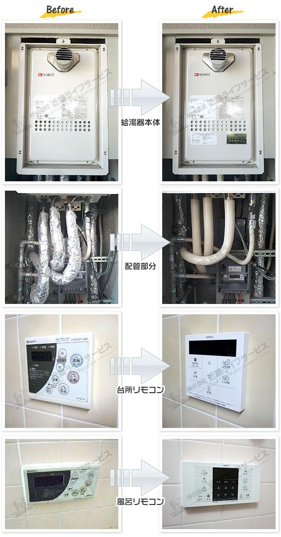 豊中市 M様 ノーリツ 給湯器 GQ-1627AWX-T-DX BL 交換工事 16号 高温水供給式 給湯器の交換事例写真
