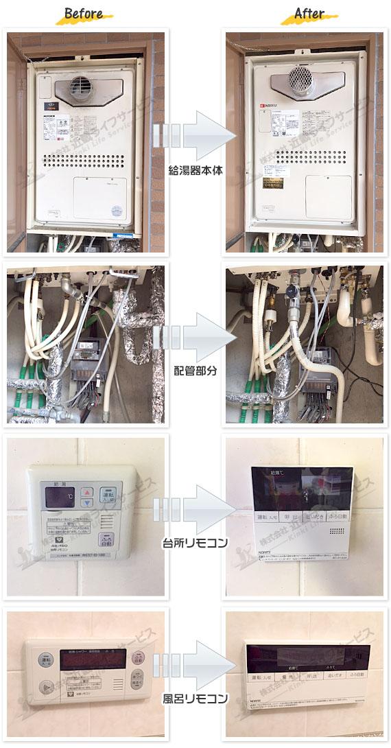 宝塚市 T様 ノーリツ 給湯器 GTH-2444SAWX3H-T-1 BL 交換工事 24号 オート 給湯暖房 給湯器の交換事例写真