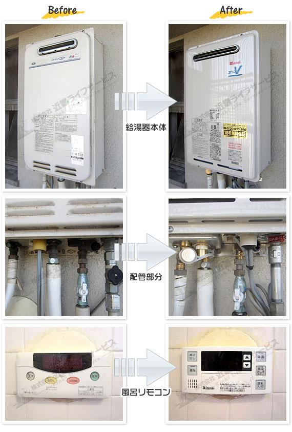 大阪市大正区 S様 リンナイ 給湯器 RUJ-V1611W(A) 交換工事 16号 高温水供給式 給湯器の交換事例写真