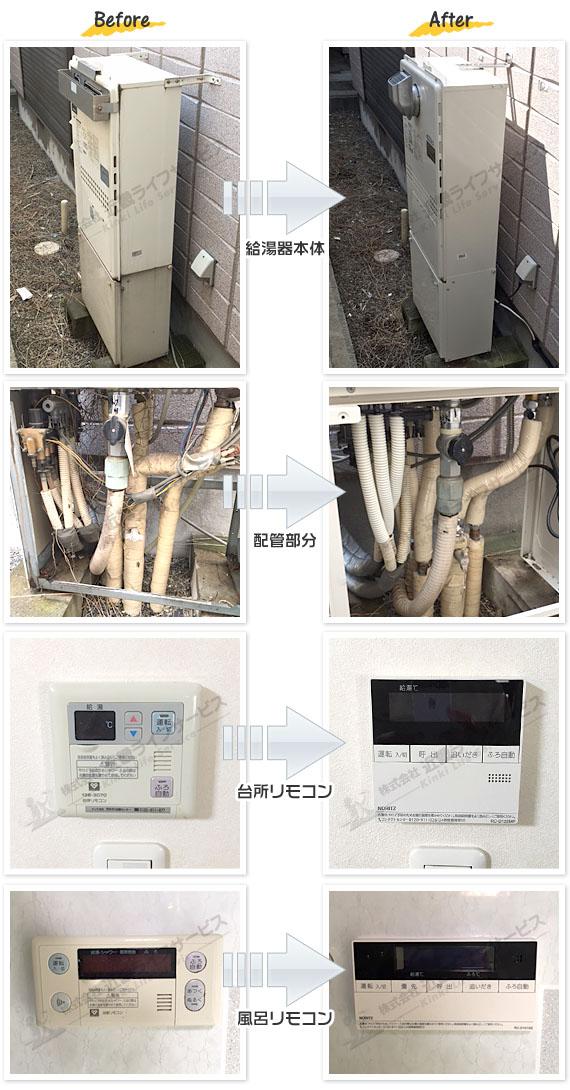 大阪市大正区 H様 ノーリツ エコジョーズ GTH-C2450AW3H BL 交換工事  24号 フルオート 給湯暖房 給湯器の交換事例写真
