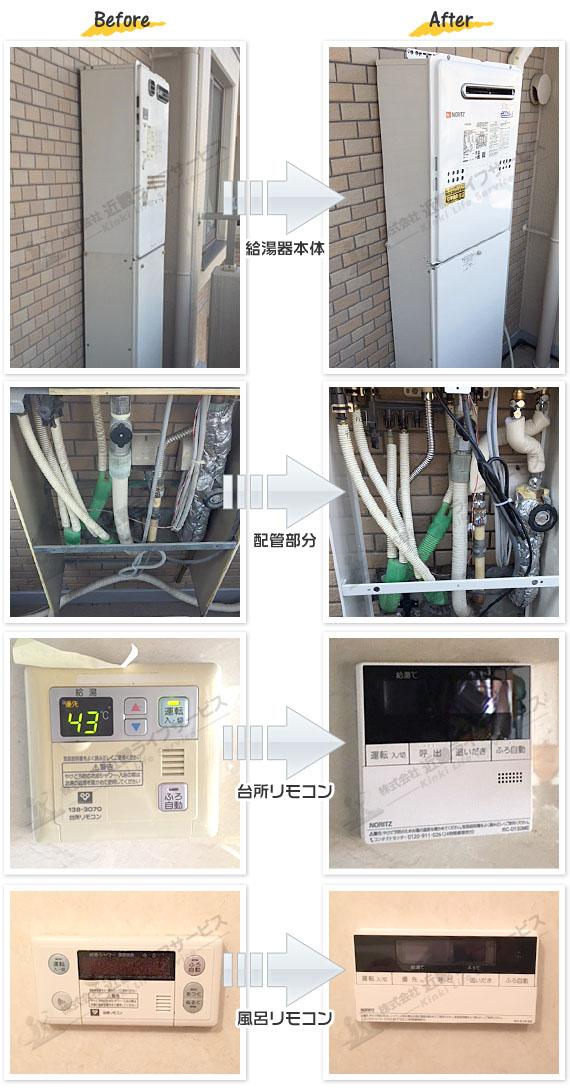 芦屋市 S様 ノーリツ エコジョーズ GTH-C2449SAWD-1 BL 交換工事  24号 オート 給湯暖房 給湯器の交換事例写真