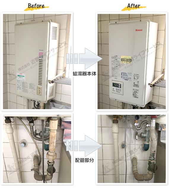 蕨市 K様 リンナイ 給湯器 RUX-V1615SFFBA-E 交換工事 16号 オートストップ 給湯専用 給湯器の交換事例写真