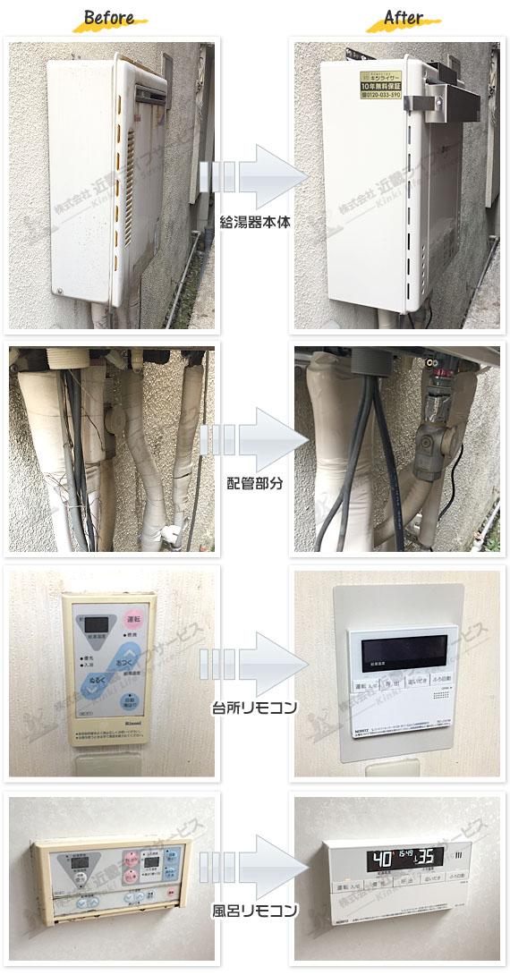 狛江市 Y様 ノーリツ 給湯器 GT-1660SAWX BL 交換工事 16号 オート 追焚付 給湯器の交換事例写真