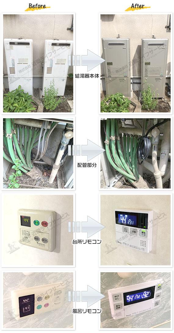 小金井市 I様 リンナイ エコジョーズ RUFH-E2406AW2-6 ×2台  同時交換工事 24号 フルオート 給湯暖房 給湯器の交換事例写真