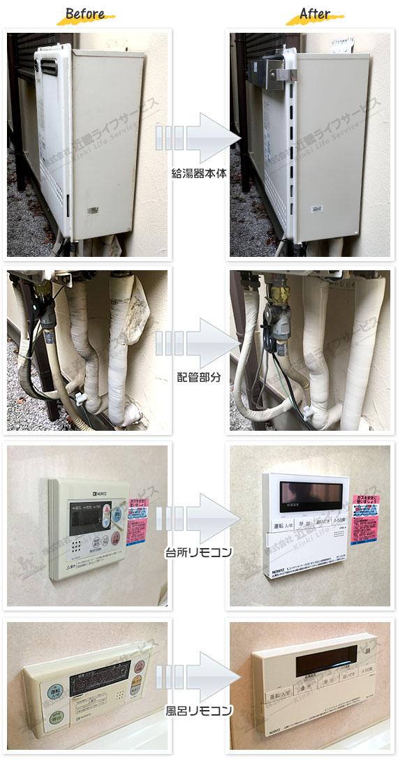 東京都杉並区 K様 ノーリツ 給湯器 GT-2460SAWX BL 交換工事 24号 オート 追焚付 給湯器の交換事例写真