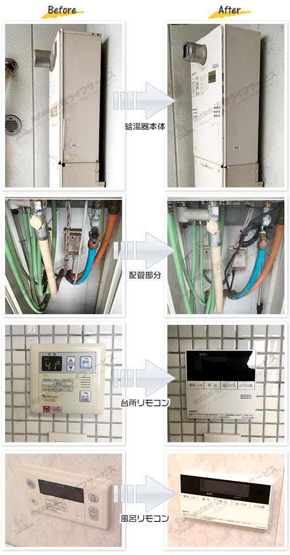東京都豊島区 K様 ノーリツ エコジョーズ GTH-C2450AW3H-T BL 交換工事 24号 フルオート 給湯暖房 給湯器の交換事例写真