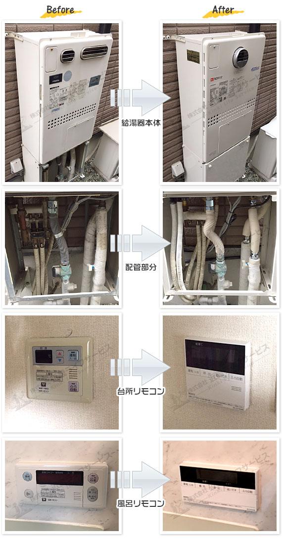 尼崎市 O様 ノーリツ エコジョーズ GTH-C2450AW3H BL 交換工事 24号 フルオート 給湯暖房 給湯器の交換事例写真