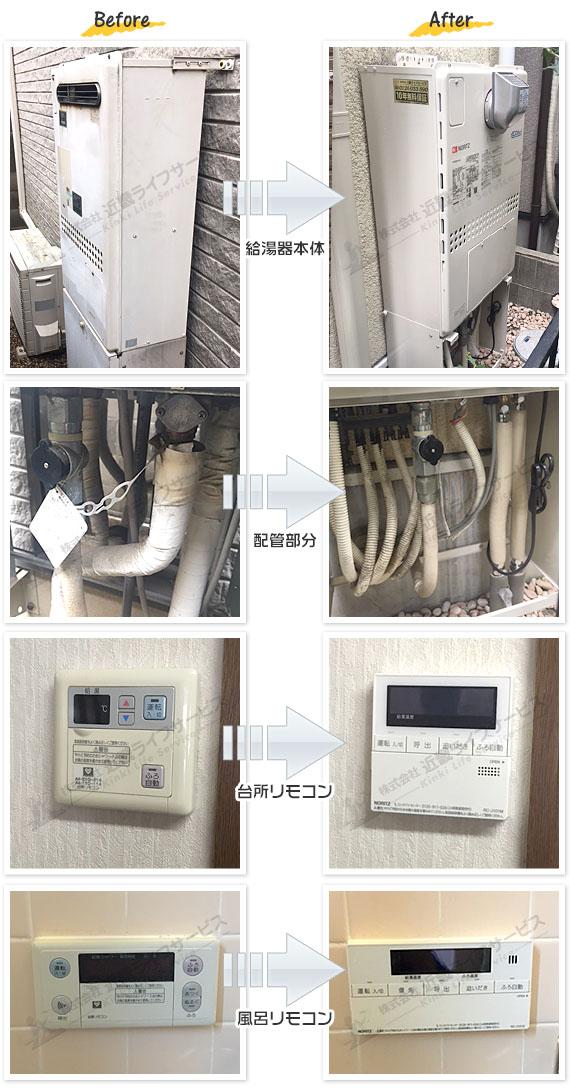 茨木市 K様 ノーリツ 給湯器 GT-2460AWX BL 交換工事 24号 フルオート 追焚付 給湯器の交換事例写真