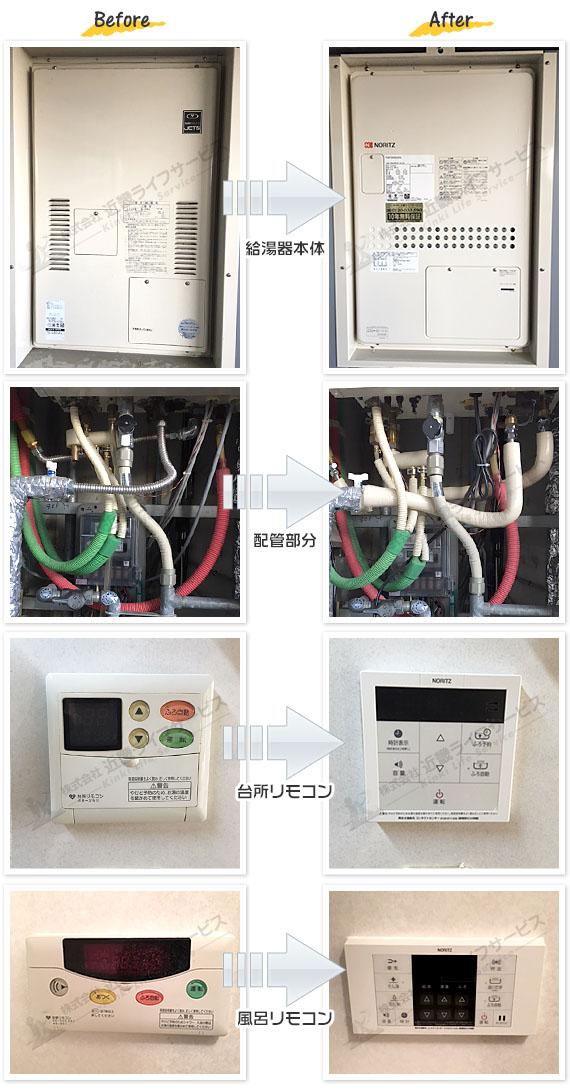 大阪市西成区 K様 ノーリツ 給湯器 GQH-2443AWX3H-TB-DX BL 交換工事 24号 高温水供給式 暖房給湯器の交換事例写真