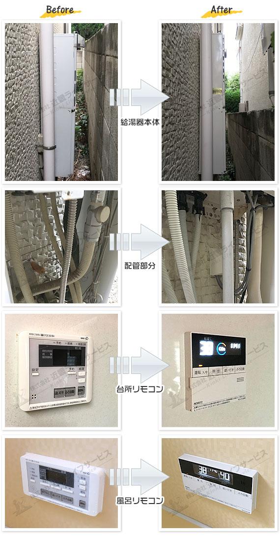 東京都中野区 H様 ノーリツ エコジョーズ GTH-C2450AW3H BL 交換工事  24号 フルオート 給湯暖房 給湯器の交換事例写真