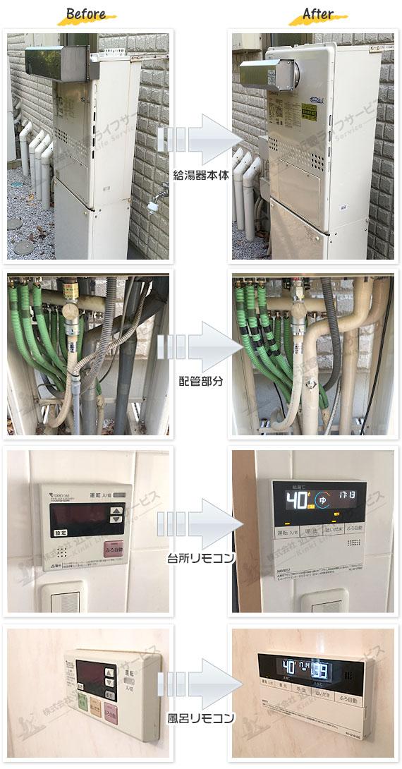 稲城市 K様 ノーリツ エコジョーズ GTH-C2451AW6H BL 交換工事 24号 フルオート 給湯暖房 給湯器の交換事例写真