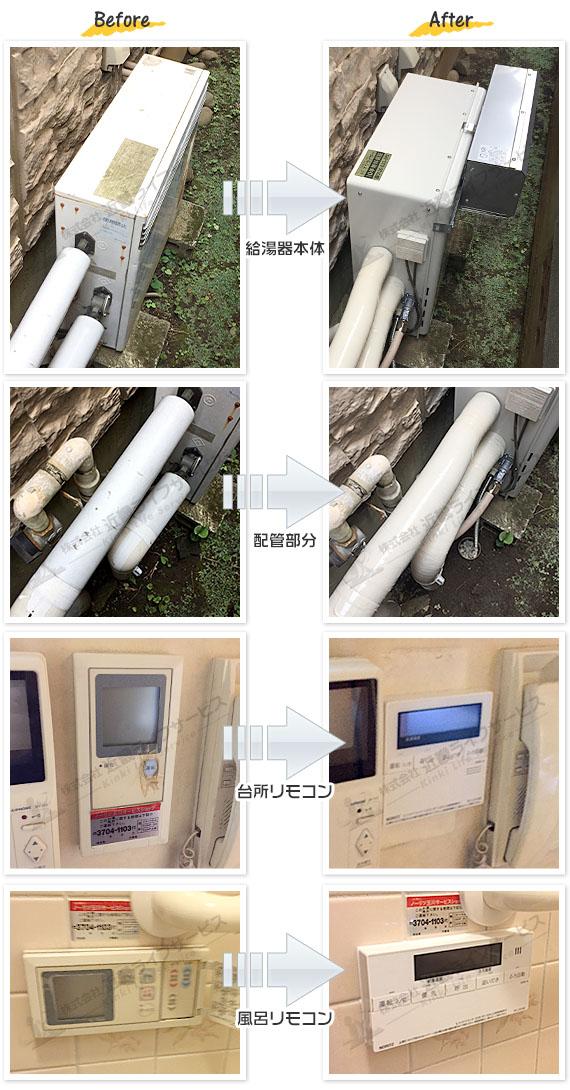 東京都世田谷区 F様 ノーリツ エコジョーズ GT-C166SARX BL 交換工事 16号 オート 追焚付 給湯器の交換事例写真