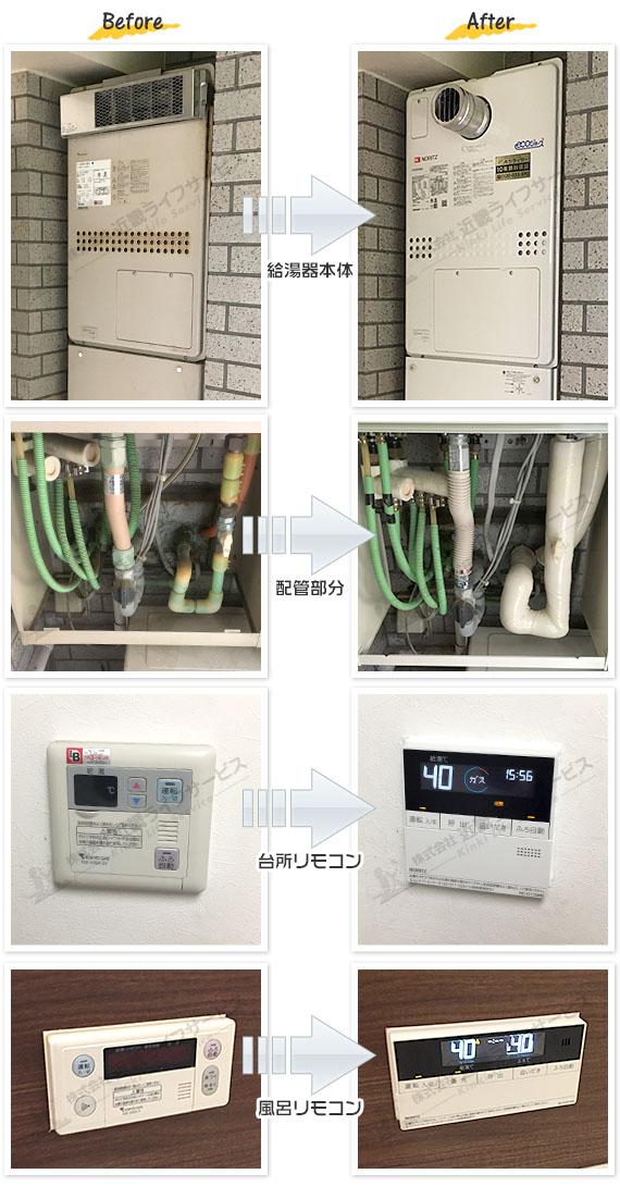 東京都港区 N様 ノーリツ エコジョーズ GTH-C2450AW3H-T BL 交換工事 24号 フルオート 給湯暖房 給湯器の交換事例写真
