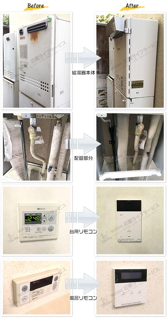 東京都新宿区 T様 ノーリツ エコジョーズ GT-C246AWX BL 交換工事 24号 フルオート 追焚付 給湯器の交換事例写真