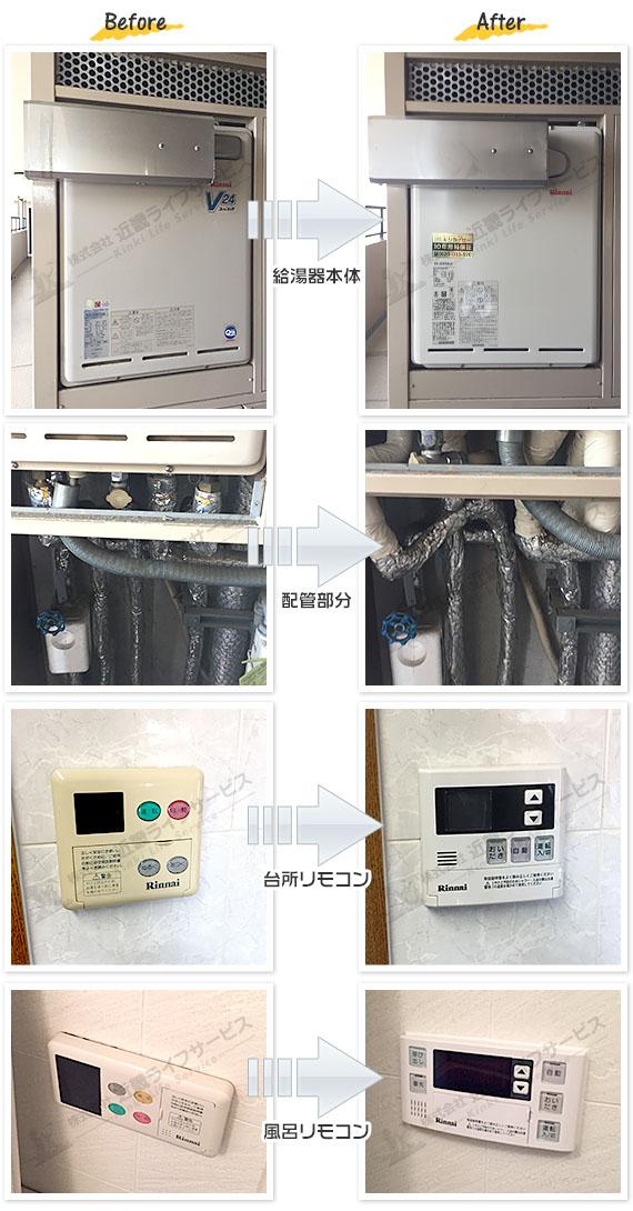 西東京市 S様 リンナイ 給湯器 RUF-A2405SAA(A) 交換工事 24号 オート 追焚付 給湯器の交換事例写真