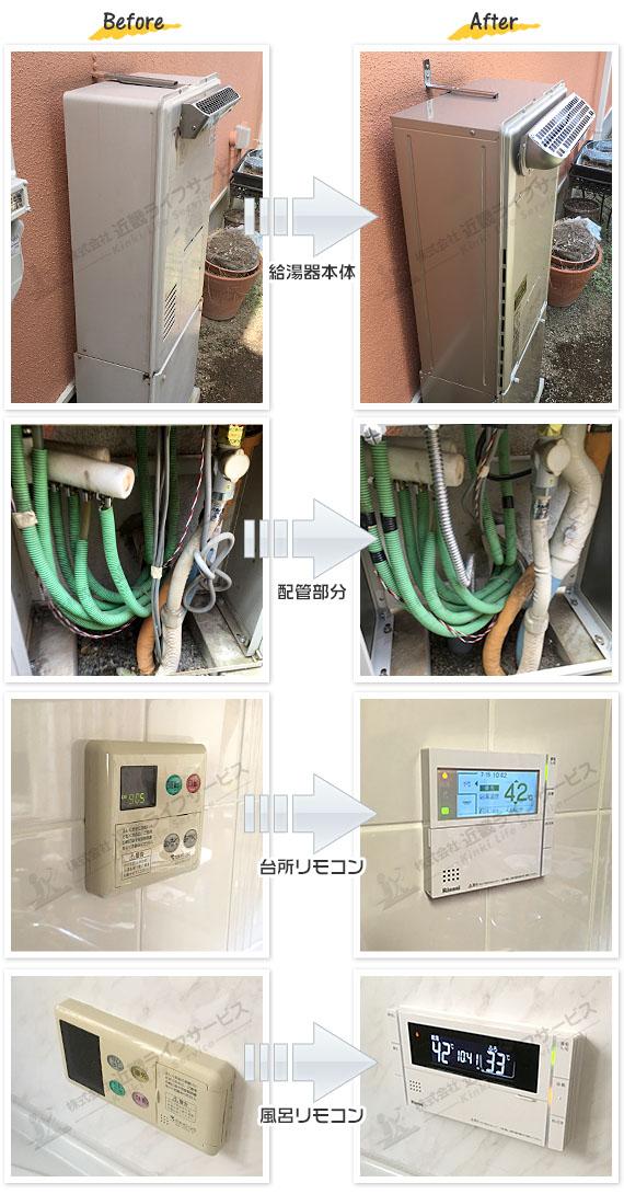 小金井市 T様 リンナイ エコジョーズ RUFH-E2406AW2-6 交換工事 24号 フルオート 給湯暖房 給湯器の交換事例写真