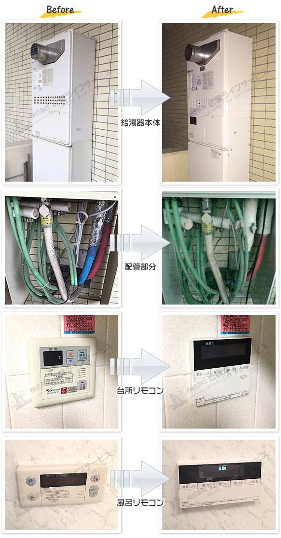 狛江市 T様 ノーリツ 給湯器 GTH-2444AWX3H-T-1 BL 交換工事 24号 フルオート 給湯暖房 給湯器の交換事例写真