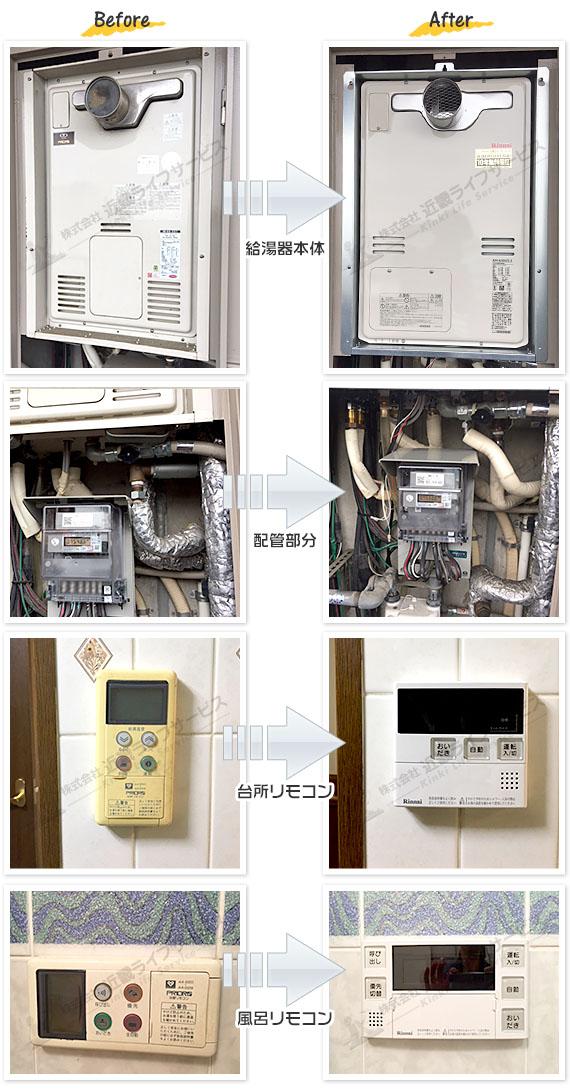 堺市北区 N様 リンナイ 給湯器 RUFH-A2400AT2-3 交換工事 24号 フルオート 給湯暖房 給湯器の交換事例写真