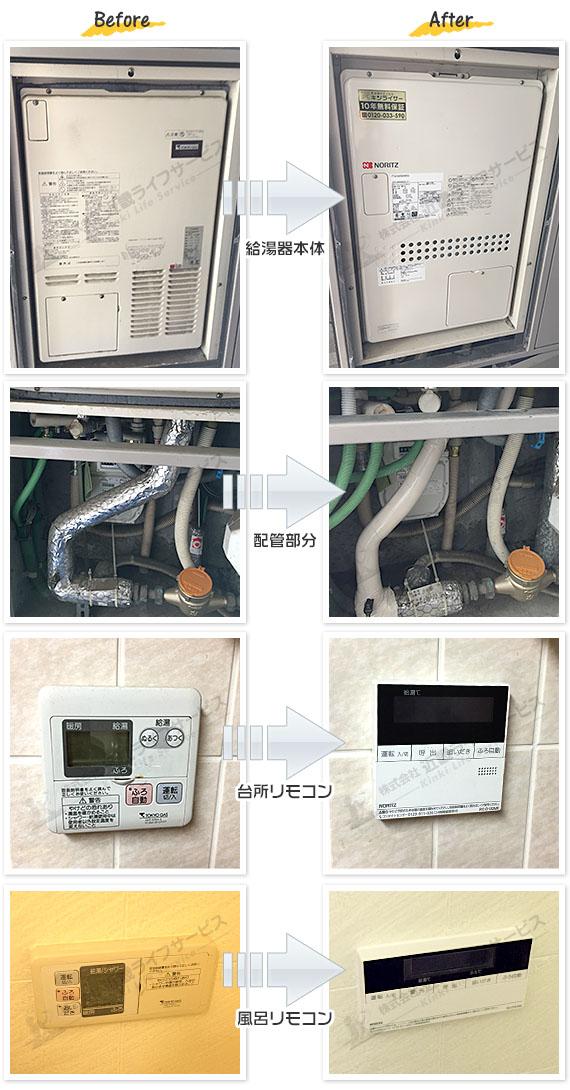 東京都中野区 S様 ノーリツ 給湯器 GTH-2444AWX3H-H-1 BL 交換工事  24号 フルオート 給湯暖房 給湯器の交換事例写真