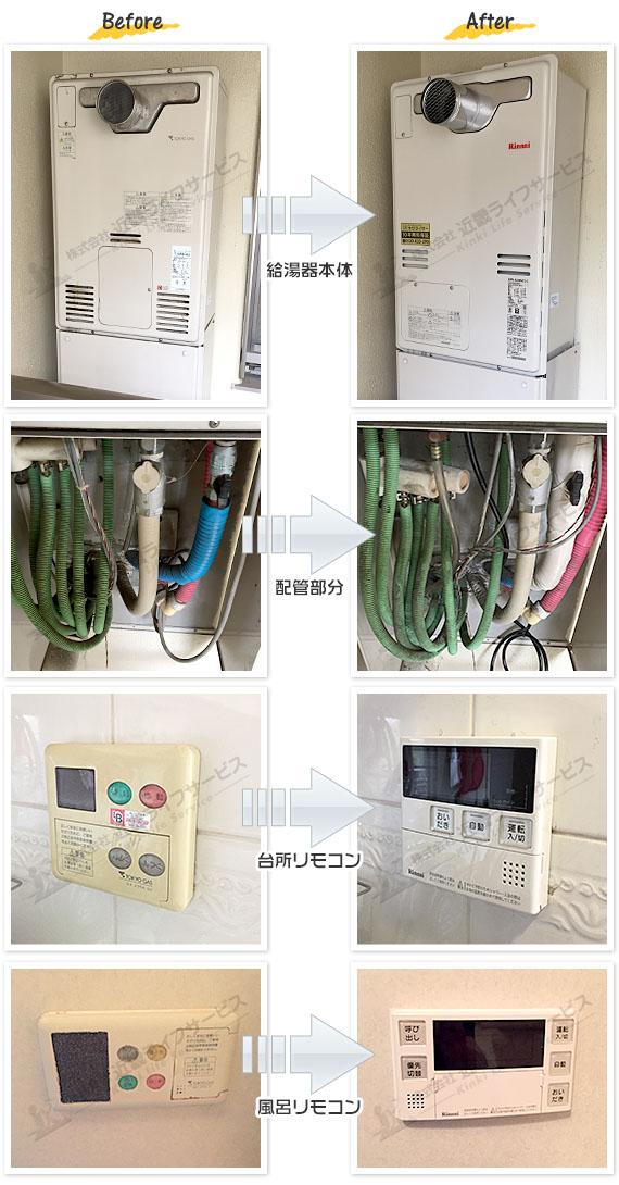 府中市 O様 リンナイ 給湯器 RUFH-A2400AT2-3 交換工事 24号 フルオート 給湯暖房 給湯器の交換事例写真