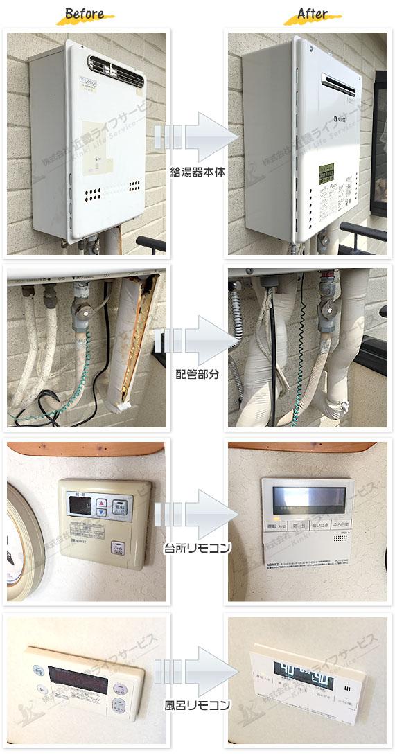 国分寺市 H様 ノーリツ エコジョーズ GT-C206SAWX BL 交換工事 20号 オート 追焚付 給湯器の交換事例写真