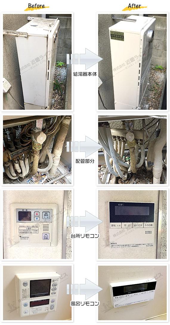 東京都練馬区 K様 ノーリツ エコジョーズ GTH-C2451AW6H BL 交換工事 24号 フルオート 給湯暖房給湯器の交換事例写真