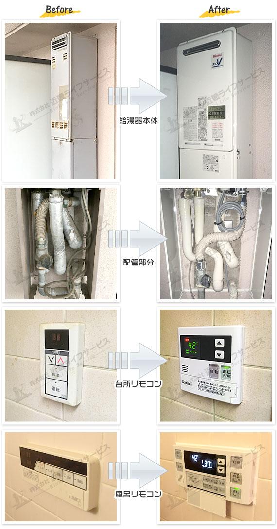多摩市 I様 リンナイ 給湯器 RUJ-V1611W(A) 交換工事 16号 高温水供給式 給湯器の交換事例写真