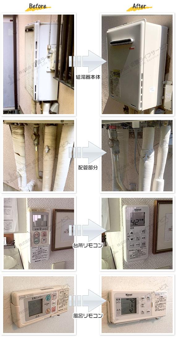 新座市 K様 リンナイ 給湯器 RUF-A2005AW(A) 交換工事 20号 フルオート 追焚付 給湯器の交換事例写真