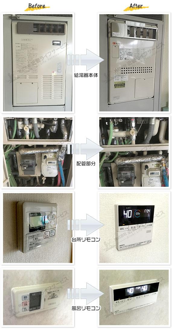 川崎市中原区 H様 ノーリツ 給湯器 GTH-2444AWX3H-1 BL 交換工事 24号 フルオート 給湯暖房 給湯器の交換事例写真